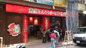 一蘭 香港