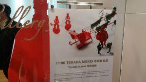 1/100 TERADA MOKEI 寺田模型作品展