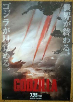 ART of ゴジラ