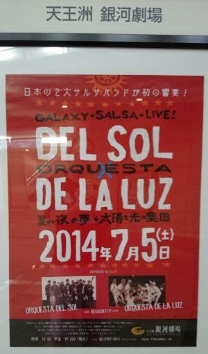 DEL SOL X DE LA LUZ 夏の夜の夢★太陽と光の楽団