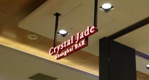 日本橋で、Crystal Jade
