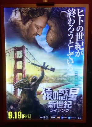 Dawn of The Planet of The Apes 猿の惑星:新世紀(ライジング)