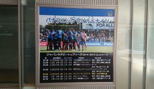 トップリーグ 2014-2015 2ndステージ第5節