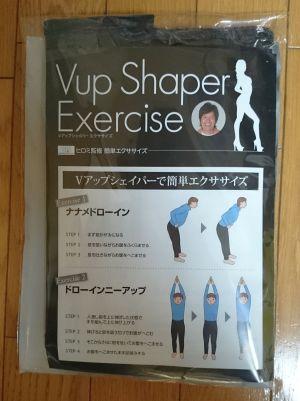 Vup Shaper