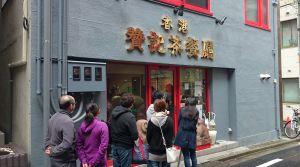 東京で茶餐廳