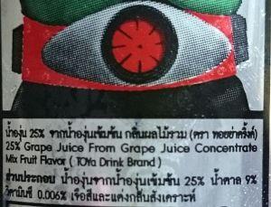 タイの仮面ライダードリンク