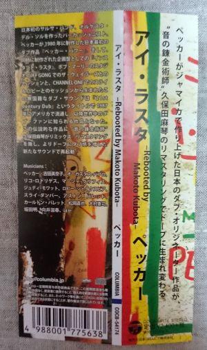 i ・RASTA -Rebooted by Makoto Kubota -