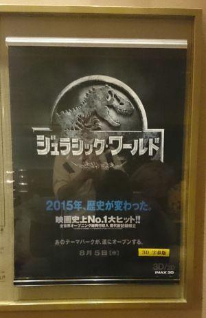 ジュラシック・ワールド / Jurassic World