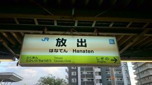 ラグビーの町 東大阪