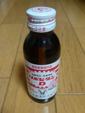 リポビタンD 日本代表バージョン