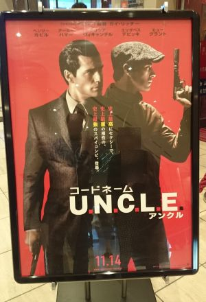 コードネーム U.N.C.L.E. / The Man from U.N.C.L.E.