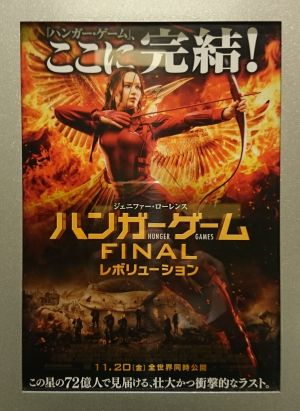 ハンガー・ゲーム FINAL:レボリューション / The Hunger Games: Mockingjay Part2