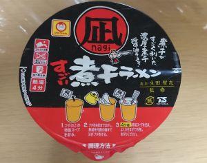 マルちゃん 縦型ビッグ ラーメン凪 すごい煮干ラーメン