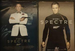 007 スペクター / 007 SPECTRE