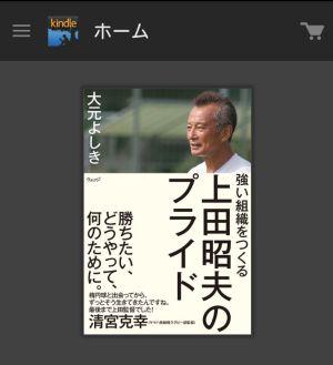 上田昭夫のプライド