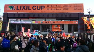 2015-2016 TOP LEAGUE LIXIL CUPトーナメント決勝