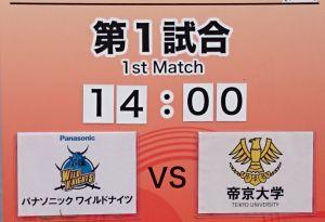 第53回 日本ラグビーフットボール選手権大会決勝