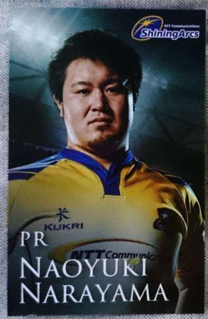 楢山さんのカード