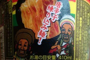 とんがらし麺ビッグ 激辛ジャークチキン味