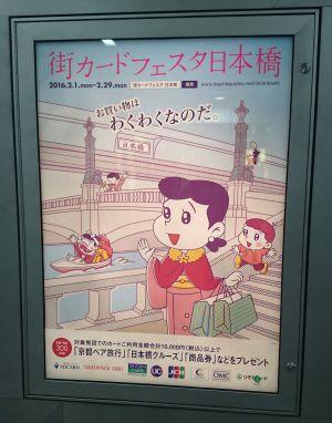 日本橋にて ふたたび