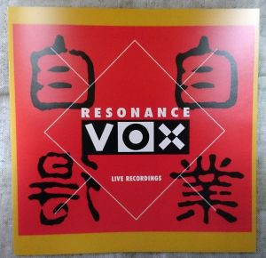 自業自得 / RESONANCE VOX