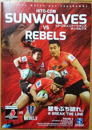 SUPER RUGBY ROUND4 SUNWOLVES vs REBELS