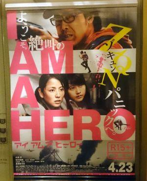 アイ アム ア ヒーロー / I AM A HERO