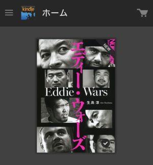 エディー・ウォーズ / Eddie Wars