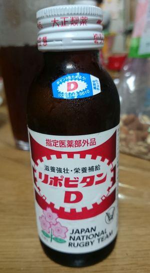 ラグビー日本代表応援ボトル