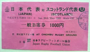 28th May 1989 JAPAN vs SCOTLAND