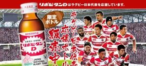 ラグビー日本代表応援ボトル その後