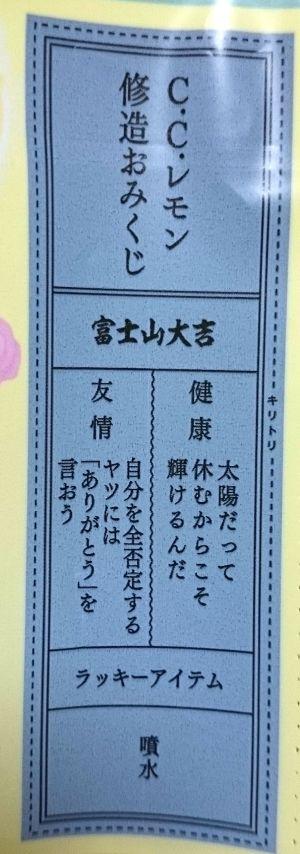 """松岡修造さんの""""元気になれるおみくじ""""付ボトル"""