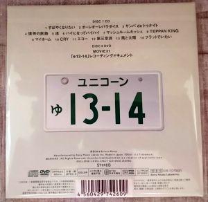 ゅ 13,14 / ユニコーン