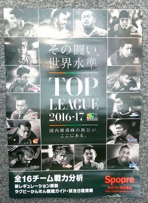 トップリーグ 2016-2017 第1節 開幕戦