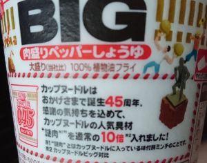 """カップヌードルビッグ """"謎肉祭"""" 肉盛りペッパーしょうゆ"""