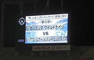 トップリーグ 2016-2017 第5節 1日目