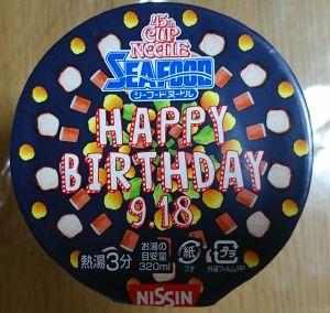 カップヌードル シーフード Birthday パッケージ