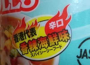 カップヌードル 香辣海鮮味 ビッグ