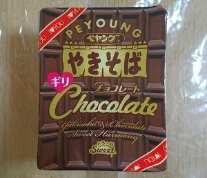 ペヤング チョコレートやきそば ギリ