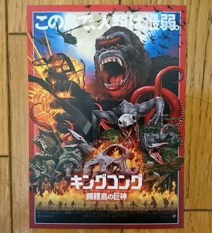 キングコング 髑髏島の巨神 / Kong Skull Island