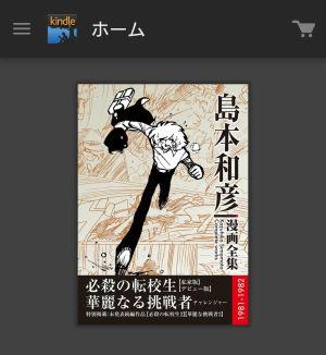 島本和彦 漫画全集