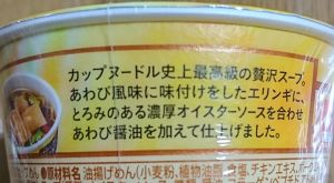 カップヌードル リッチ あわび風味オイスター煮込み
