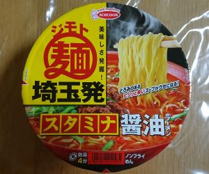 美味しさ発掘!ジモト麺 埼玉発 スタミナ醤油ラーメン