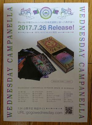 八角宇宙 / 水曜日のカンパネラ
