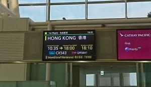 香港行ってきた 1