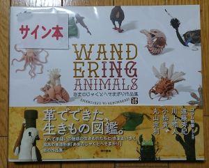 WANDERING ANIMALS あまのじゃくとへそまがり作品集