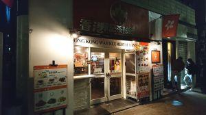 市ヶ谷の茶餐廳