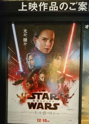 スター・ウォーズ/最後のジェダイ / Star Wars: The Last Jedi