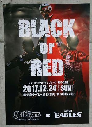 トップリーグ 2017-2018 第13節