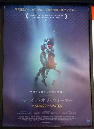 シェイプ・オブ・ウォーター / The Shape of Water